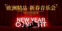 古典新春音乐会背景板