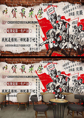 红色革命餐饮饭店背景墙