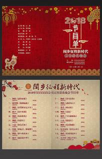 红色喜庆节目单
