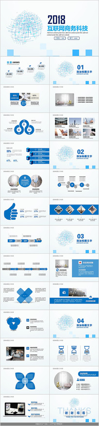 互联网商务科技PPT模板