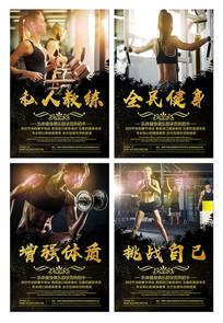 健身房金色展板设计