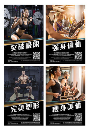 健身房展板设计