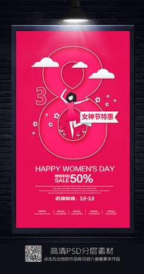 简约38妇女节海报设计