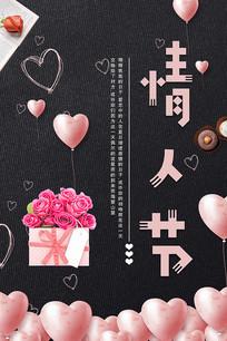简约浪漫情人节促销海报模板