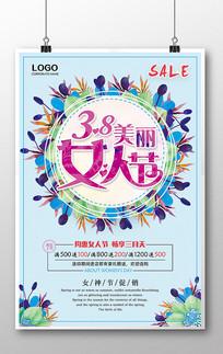 简约唯美3.8妇女节促销海报