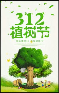 简约植树节海报设计