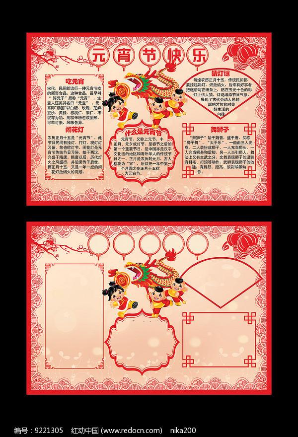 剪纸风格元宵节手抄报图片