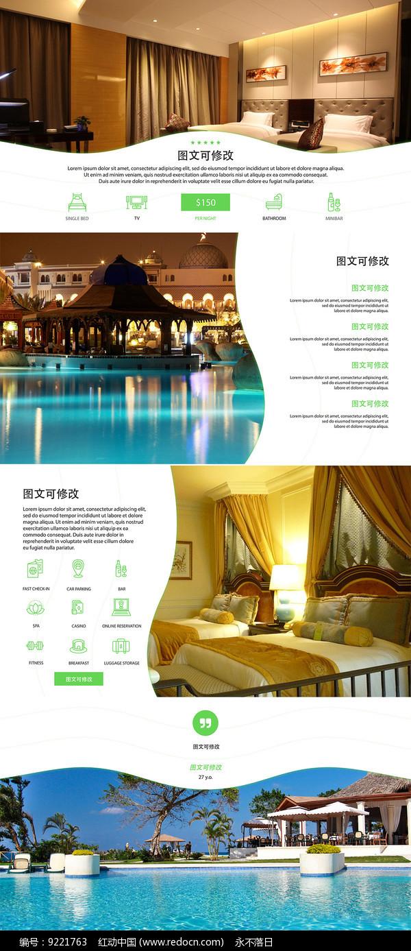 酒店宾馆房地产宣传广告模板图片
