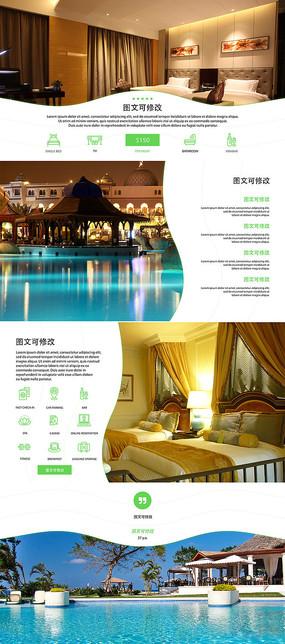 酒店宾馆房地产宣传广告模板