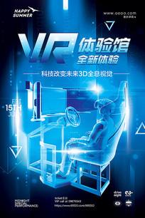 炫酷VR海报模版
