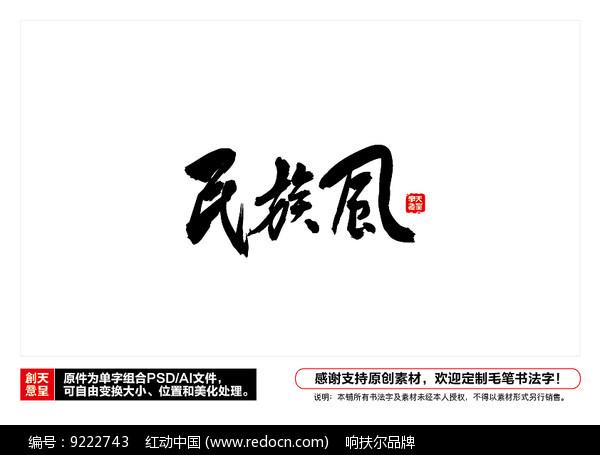 民族风毛笔书法字图片