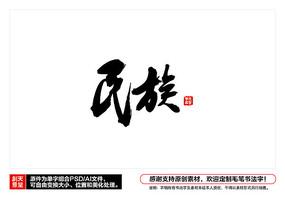 民族毛笔书法字