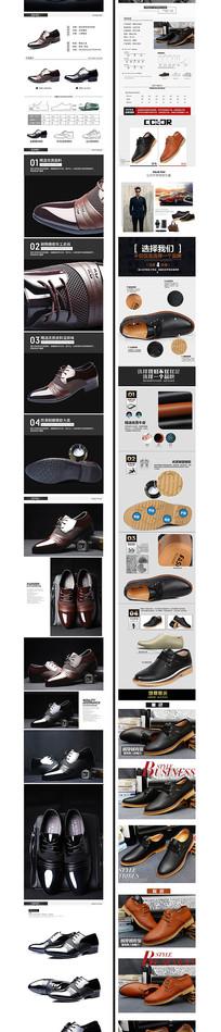 男鞋皮鞋详情页描述PSD摸板