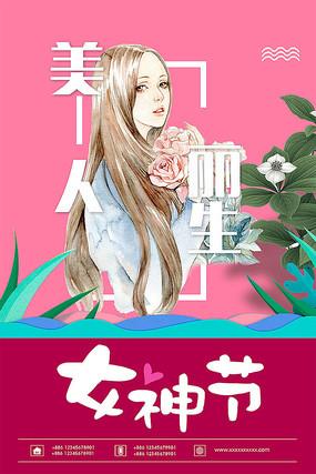 女神节海报设计图片