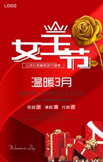 女王节温暖3月海报