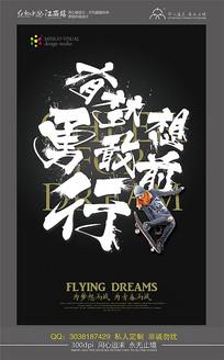 青春梦想校园励志海报设计