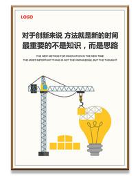 企业文化励志标语展板