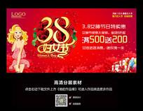 商场38妇女节活动促销展板