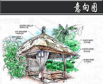 水云湾小区景观茅草亭手绘图