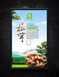 松茸美食宣传海报模板素材