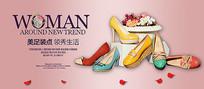 淘宝女鞋banner网络广告