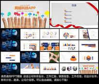 网络科技PPT模板