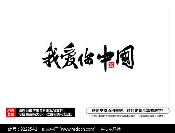 我爱你中国毛笔书法字图片