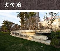 小区条石标识景墙 JPG