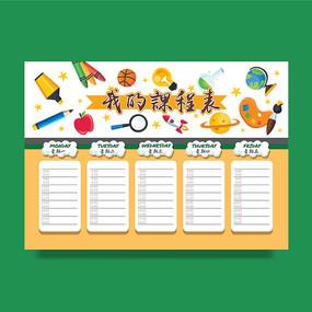 学生课程表设计 EPS