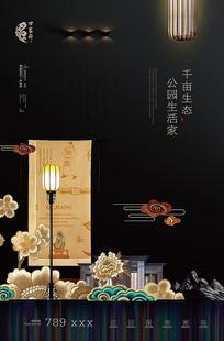 亚洲新中式房地产 PSD