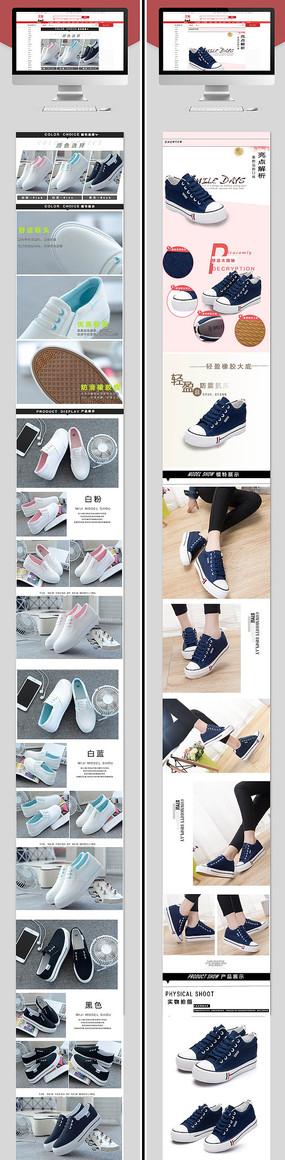运动休闲鞋详情页描述模板