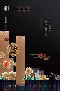中国风大气房地产