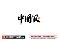 中国风毛笔书法字