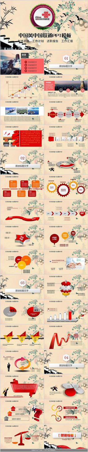 中国联通工作计划PPT模板