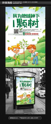 312植树节公益海报