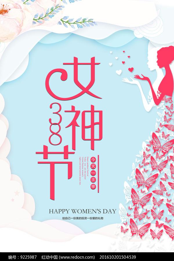 女神节_38女神节祝福海报