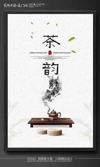 茶韵茶文化海报