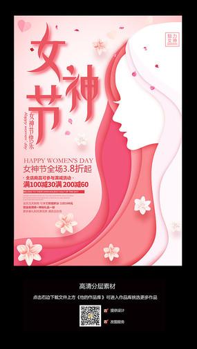 创意女神节38妇女节促销海报 PSD