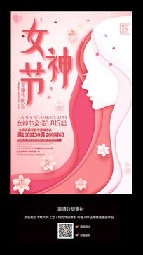 创意女神节38妇女节促销海报