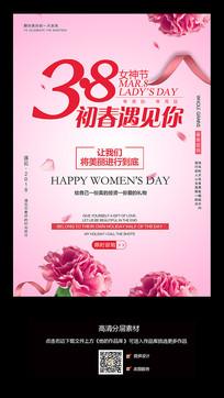 粉色时尚38妇女节日促销海报