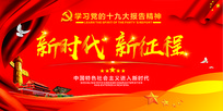 高端红色党建活动展板设计
