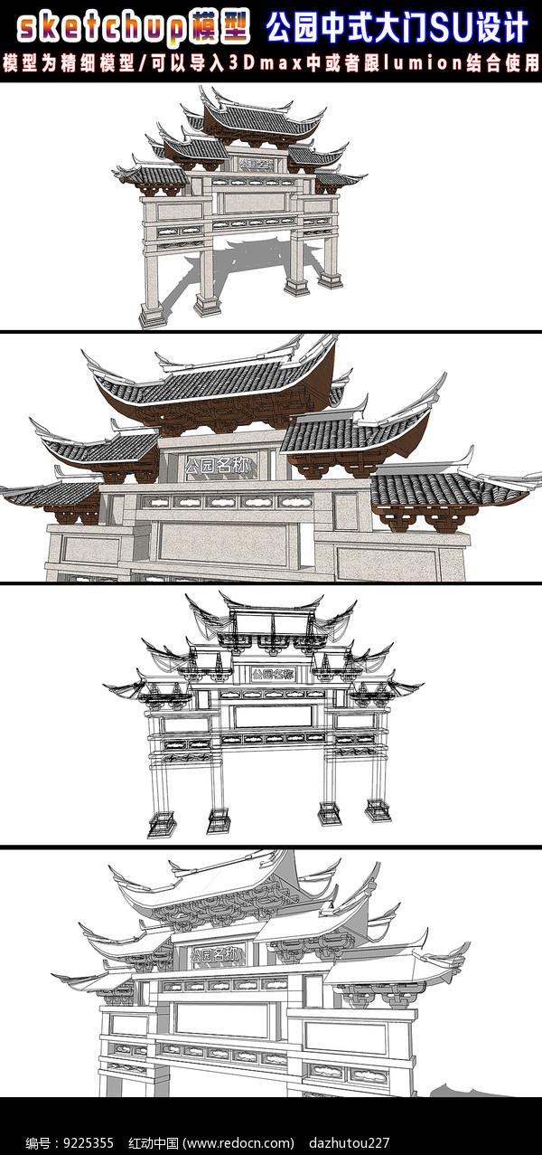 原创设计稿 3d模型库 围墙|栏杆|大门 公园中式大门su模型设计  请您图片