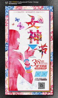 水彩38妇女节酒吧促销宣传