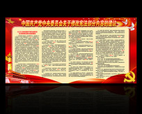 宪法修改宣传看板