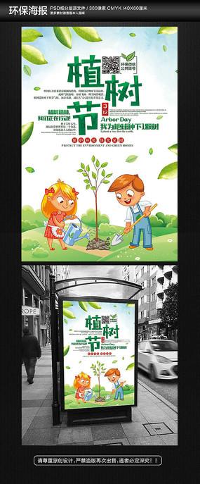 植树节312环保公益海报