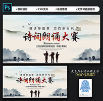 中国风朗诵大赛展板