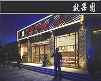 中式糕点店门头效果图 JPG