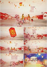4K模板中国传统节日元宵节