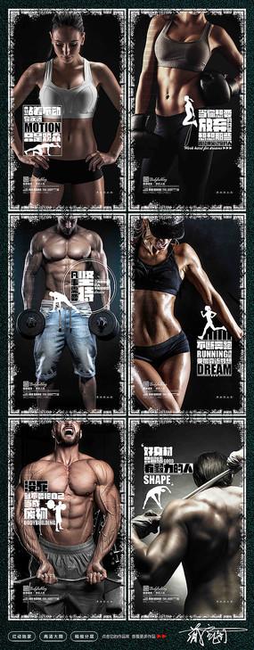创意黑色健身励志标语展板