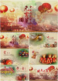 传统节日元宵节宣传片头